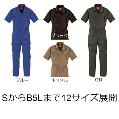 つなぎ 作業服 半袖ツナギ メンズ 【 春夏物 】 メッシュ 送料無料 GE-629 作業着 夏用