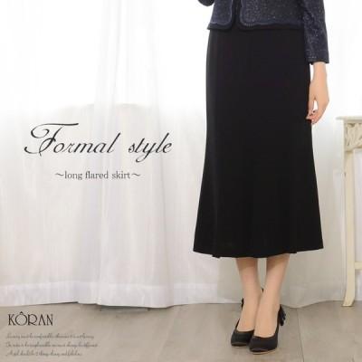 フォーマルフレアスカート 7号/9号/11号/13号/15号 ロングスカート ブラックフォーマル レディース 女性 ミセス 40代 50代 コーラス カラオケ 大きいサイズ