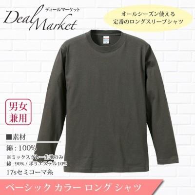 チャコール 生地 炭 ベーシック カラー ロング シャツ レディース メンズ ユニセックス