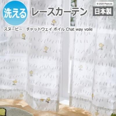 キャラクター デザインレースカーテン スヌーピー ピーナッツ 既製サイズ 約幅100×丈133cm P1028 チャットウェイボイル (S) 洗える 日本