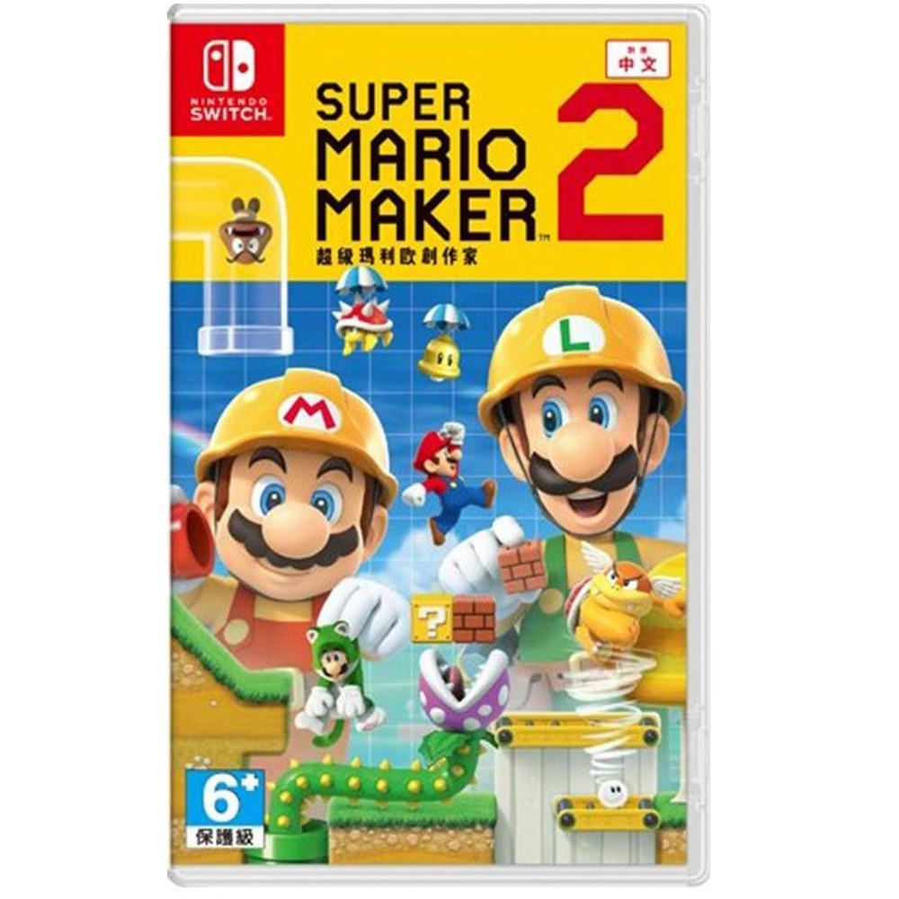 任天堂 Switch 超級瑪利歐創作家2 (Super Mario Maker2) 中文版 [全新現貨]