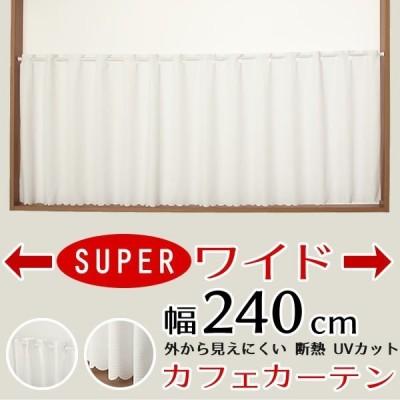 カフェカーテン 幅240cm スーパーワイドサイズ 横長 幅広 ミラーレース 夜でも外から見えにくいUVカット 巾240×高さ50・70・90・120cm丈 1枚入 送料無料 在庫品