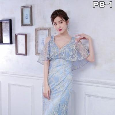 IRMA ドレス イルマ キャバドレス ナイトドレス ロングドレス ライトブルー 青 9号 M 11号 L 95504 クラブ スナック キャバクラ パーティ