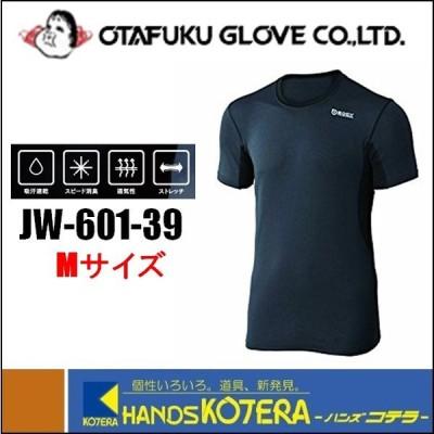 【OTAFUKU おたふく】BTデュアルメッシュ ショートスリーブ クルーネックシャツ グレーXブラック Mサイズ JW-601-39-M