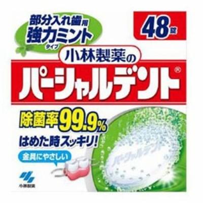 【小林製薬 部分入れ歯用 パーシャルデント強力ミント 48錠】