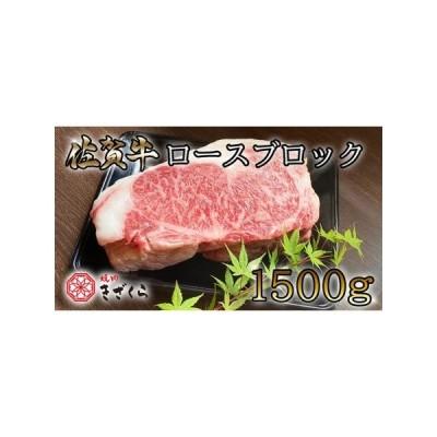 ふるさと納税 DX017_佐賀牛ロースブロック1.5kg 佐賀県みやき町