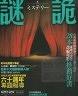 二手書R2YB2008年12月初版《謎詭 VOL.3 ミステリ一 乙一專輯 1C