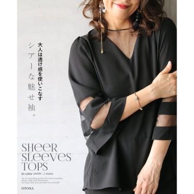 OTONA 40代 50代 60代 トップス シースルー シアー素材 ブラック 大人は透け感を使いこなす シアーな魅せ袖