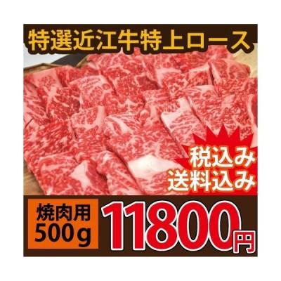 近江牛 焼肉用 特上ロース 500g 父の日 母の日 A5 A4 B5 B4 黒毛和牛 ギフト お中元 お歳暮