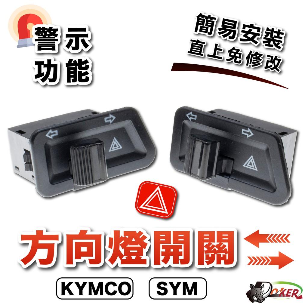 [鍍客doker]三陽 光陽 方向燈 警示燈開關 駐車燈 雙閃燈 故障燈 雷霆S JETS G6 FNX VJR