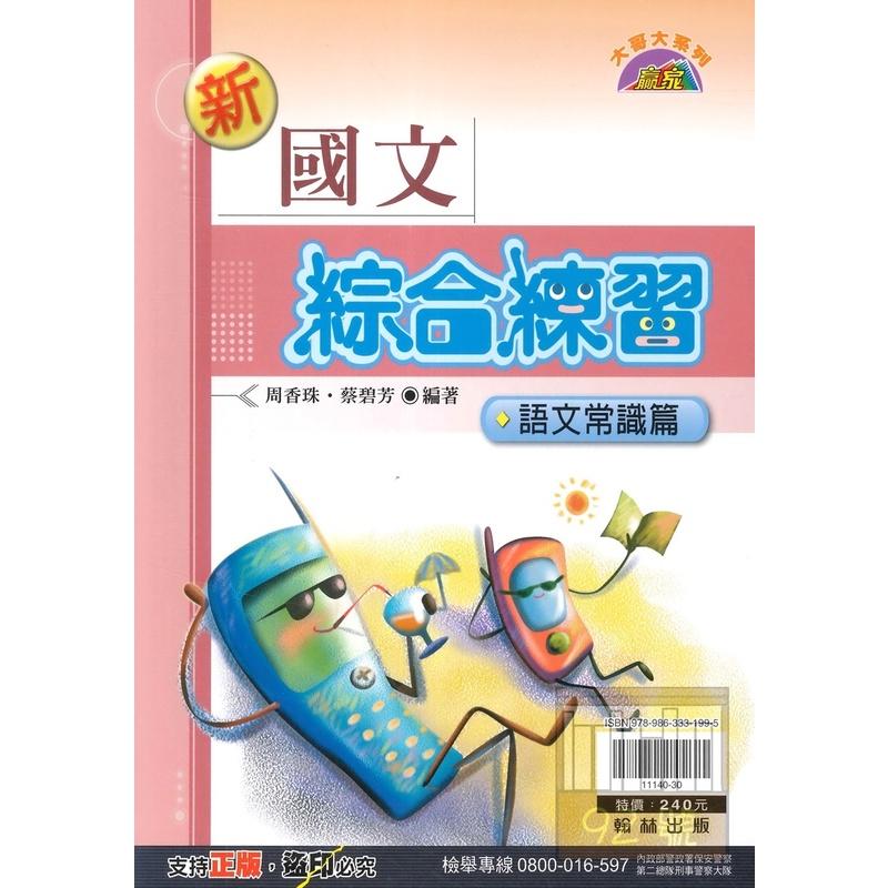翰林國中贏家新國文綜合練習語文常識篇