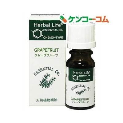 エッセンシャルオイル グレープフルーツ ( 10ml )/ 生活の木 エッセンシャルオイル