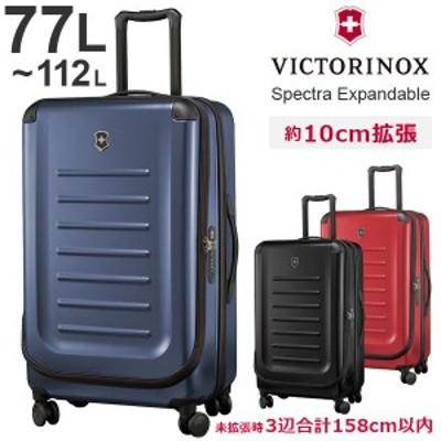 ビクトリノックス VICTORINOX SPECTRA 2.0 スペクトラ ラージ エキスパンダブル 77L~最大112L 手荷物預け入れ適応 (601291/601292/60129