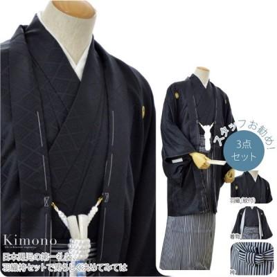 プレミアムSALE 洗える着物 セット 男紋付羽織袴3点セット 黒 no7 仕立て上がり 大人 メンズ 男性