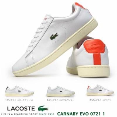ラコステ スニーカー レディース SF00331 カーナビー エボ 0721 1 レザー 本革 テニス LACOSTE CARNABY EVO 0721 1