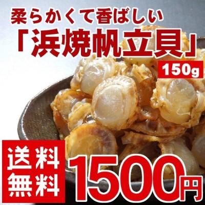 浜焼帆立貝150g 1500円均一 北海道 珍味 取り寄せ オープン記念