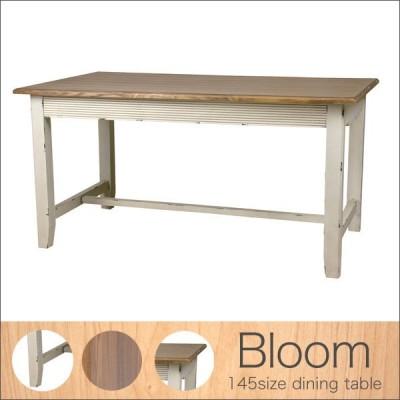 ダイニングテーブル Bloom (ブルーム) 送料無料