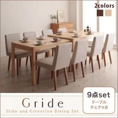 Gride 入学祝 グライド 食事椅子 食卓椅子 9点セット スライド式 伸長テーブル ダイニングセット ダイニングチェア キッチンテーブル