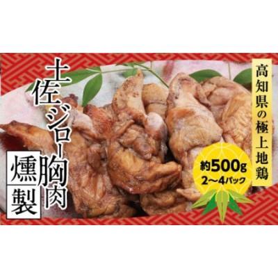 土佐ジロー胸肉燻製 約500g(2~4パック)