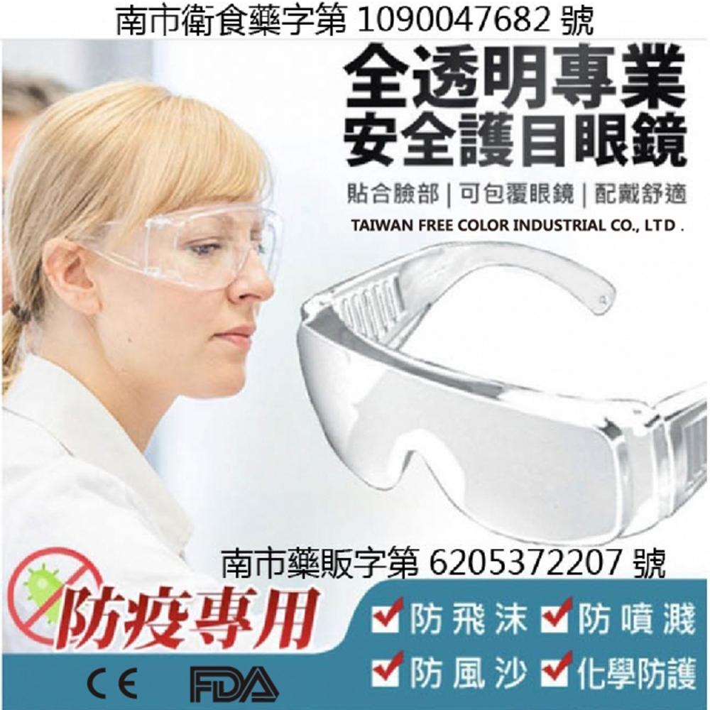 防雾專用  防口沫飛濺  安全護目鏡 可套近視眼鏡 防風 防紫外抗UV400 台灣製造