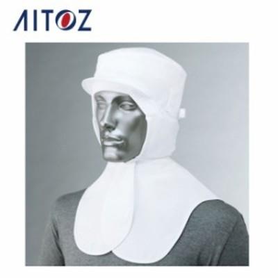 AZ-HH401 アイトス 衛生頭巾   作業着 作業服 オフィス ユニフォーム メンズ レディース