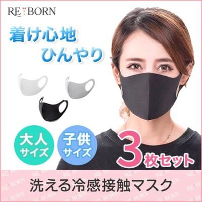 冷感 マスク 子供用  (3枚入り) 大人用 マスク 洗える 夏用 ひんやり クールマスク 男女兼用 立体マスク 個包装 送料無料