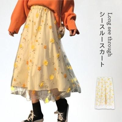 シースルースカート レディース 刺繍 チュールスカート ロングスカート ミモレスカート チュール シースルー 花柄刺繍 フレアワンピース