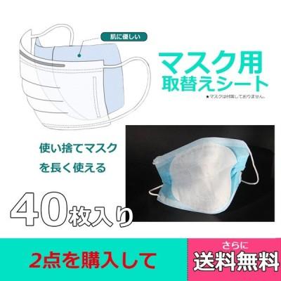 個包装 マスク用 取替えシート フィルター 3層構造 布マスク用 固定 テープ付き 使い捨て 不織布 自作マスク用 予防 飛沫防止 PM2.5 男女兼用 40枚入り