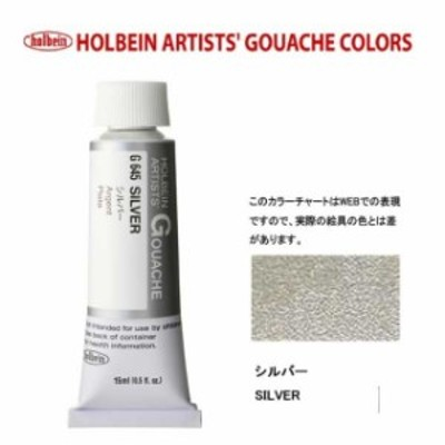 ホルベイン 不透明水彩5号(15ml) G645 シルバー