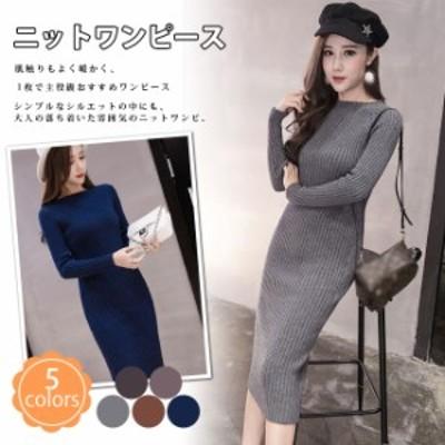 【送料無料】ニットワンピース ロングドレス カジュアル ファッション 冬衣装 防寒 LJ1109