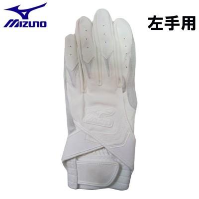 バッティング手袋 左手用 高校野球対応 ミズノ ビクトリーステージ 2EG02610 ホワイト×ホワイト