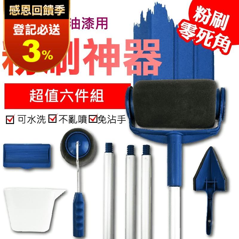 多功能填充式油漆滾筒刷6件組 油漆刷/填充式/牆角刷/邊角滾筒/滾筒刷