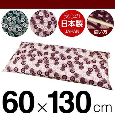 枕カバー 60×130cmの枕用 花車綿100% ファスナー式 パイピングロック仕上げ 日本製 国産 枕カバー 枕 カバー 綿 100% 生地 まくら マクラ