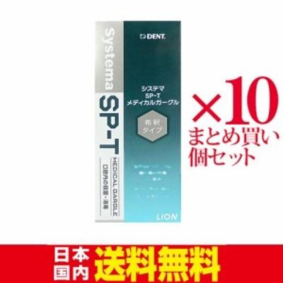 【ライオン システマ SP-Tメディカルガーグル 20ml 指定医薬部外品 × 10】