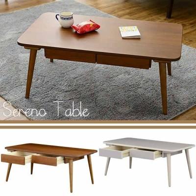 引出し付 リビングテーブル 北欧  カフェ センターテーブル