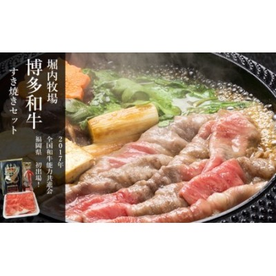 ★増量★堀内牧場 博多和牛すき焼きセット 420g