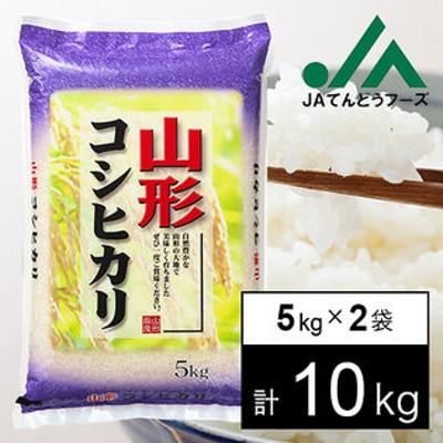 【10kg】令和元年産  山形県産コシヒカリ5kg×2袋