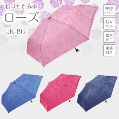 【JK-86】折りたたみ傘  ローズ 傘袋付き UVカット(サントス)【発送方法おまかせ送料無料】