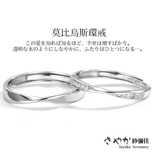 【Sayaka紗彌佳】925純銀愛無止境莫比烏斯環曲線排鑽造型對戒 -單一款式