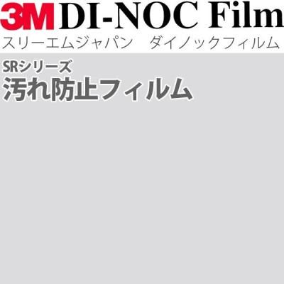 ダイノックシート 3M ダイノックフィルム カッティングシート 汚れ防止 シングルカラー PS-954SR