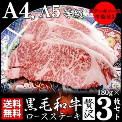 A4.A5等級 黒毛和牛ロースステーキ180g×3枚 のしOK お歳暮 肉 ギフト プレゼント 包装 送料無料
