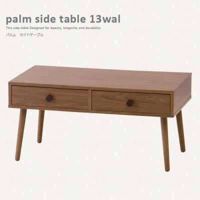 parm パルム PAM-13WAL センターテーブル