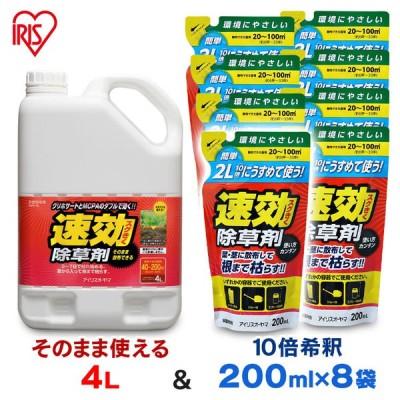 除草剤 速攻除草剤4L SJS-4L 単品 薄めて使う速効除草剤200ml 8袋セット 草むしり 草 雑草 速効 庭 手入れ ガーデニング アイリスオーヤマ