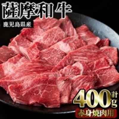 No.414 薩摩和牛の赤身焼肉用(400g・モモもしくはカタ焼肉用)【さつま屋産業】