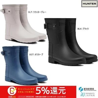 送料無料 ハンター レインブーツ オリジナル リファインド ショート ブーツ HUNTER ORIGINAL REFINED SHORT WFS1098RMA レディース 防水 雨靴