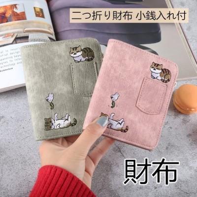 折りたたみ財布 レディース 刺繍 2つ折り カード入れあり 二つ折り財布 収納 コインケース お札入れ 小銭入れ付 ウォレット ギフト 誕生日 母の日