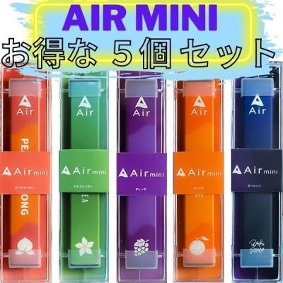 【5本セット】Airmini 限定フレーバー シーシャ エアーミニ VAPE 禁煙 電子タバコ 電子たばこ 日本製 水タバコ リキッド ベイプ ニコチンフリー 使い捨て