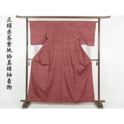 リサイクル着物 紬 正絹赤茶紫地袷真綿紬着物