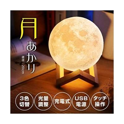 電光ホーム 間接照明 インテリア ライト 月のランプ ルームライト おしゃれ あかり 卓上 LED 調光 充電 (直径20cm)