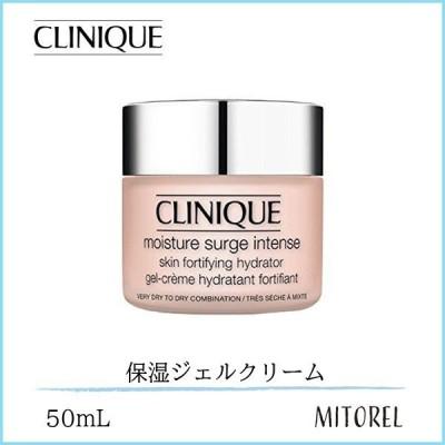 クリニーク CLINIQUE モイスチャーサージインテンス 50mL【定形外郵便可138g】